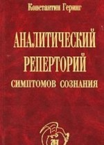 https://naturalworld.guru/img/books/analiticheskiy-repertoriy-simptomov-soznaniya.jpg