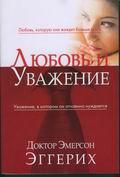 любовь и уважение книга