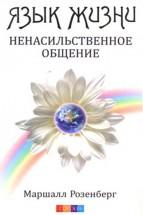 https://naturalworld.guru/img/books/marshall-rozenberg_yazik-jizni-nenasilstvennoe-obshchenie.jpg