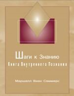 Маршал Виан Саммерс - Шаги к Знанию: Книга Внутреннего Познания. Скачать бесплатно