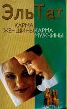 Эль Тат - Карма женщины, <u>книги</u> карма мужчины (часть 1). Скачать бесплатно