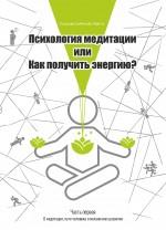 Зюльков Роман Борисович - Психология медитации или Как получить энергию?. Скачать бесплатно