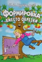 Новейшая энциклопедия выращивания винограда скачать книгу николая.