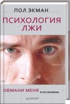 Скачать книгу «психология лжи [обмани меня, если сможешь]», пол.