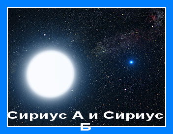 Сириус и Сирианские Расы.  Sirius-i-sirianskie-rasi02